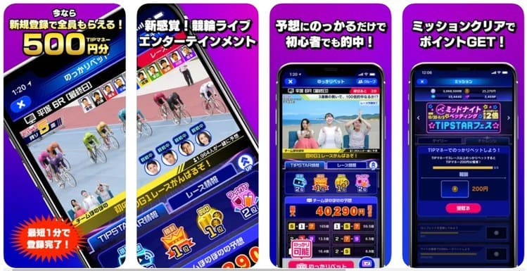 スマホ 競輪 アプリ 本当に面白いスマホゲームアプリ50選:おすすめの無料ゲームを厳選