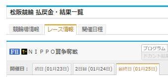 分析のマサさんの予想を2021年1月25日(月)「NIPPO賞争奪戦(松阪競輪F2)[最終日]」で検証しよう