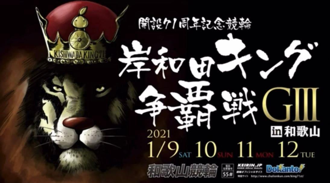岸和田キング争覇戦in和歌山2021(岸和田競輪G3)の予想!令和の岸和田キングは誰だ!