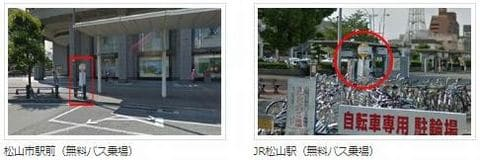 無料送迎バスでのアクセス/松山競輪場