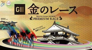 金亀杯争覇戦2021(松山競輪G3)のレース展望