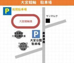 自動車でのアクセス/大宮競輪場