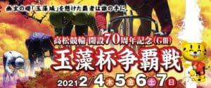 玉藻杯争覇戦2021(高松競輪G3)の予想!平原康多の快進撃は続くのか!?