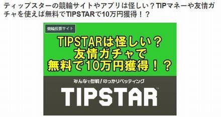 ティップスター(TIPSTAR)なら無料で10万円獲得できるかも