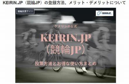 KEIRIN.JP(競輪JP)の登録方法解説