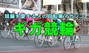 【競輪愛】ギガ競輪は競輪を愛する人や興味を持つ人におすすめのウェブマガジン