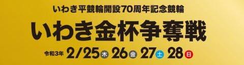 いわき金杯争奪戦2021(いわき平競輪G3)の優勝者傾向は北日本勢がガチで有利!?