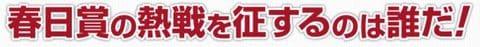春日賞争覇戦2021(奈良競輪G3)の出場選手