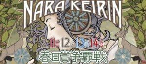 春日賞争覇戦2021(奈良競輪G3)の予想!小倉竜二が44歳の激走だ!