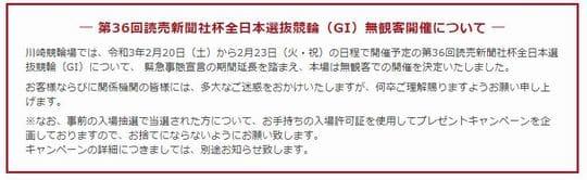 読売新聞社杯全日本選抜競輪2021(川崎競輪G1)の無観客開催決定について