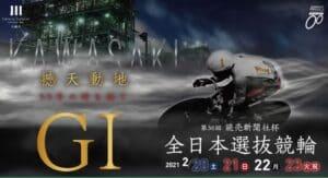 読売新聞社杯全日本選抜競輪2021(川崎競輪G1)の予想!郡司浩平が地元G1で燃える!