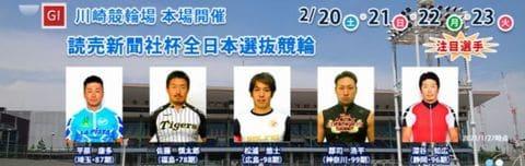 読売新聞社杯全日本選抜競輪2021(川崎競輪G1)の予想で重要な選手紹介