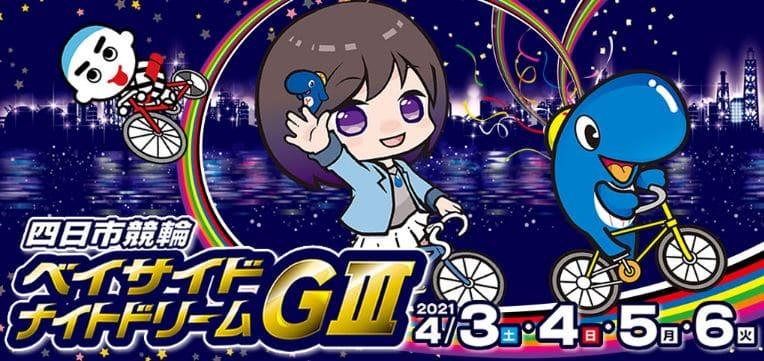 ベイサイドナイトドリーム2021(四日市競輪G3)の予想!浅井康太による地元タイトルの死守なるか!