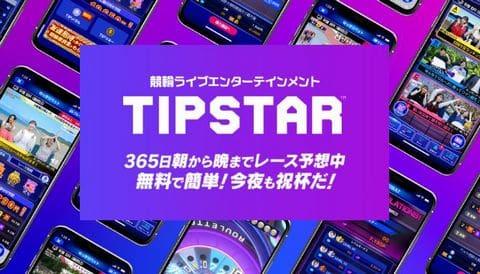 ティップスター(TIPSTAR)の詳細