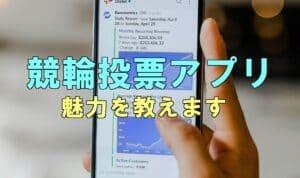 【2021年】競輪投票アプリまとめ!無料アプリでおトクに競輪をやろう!