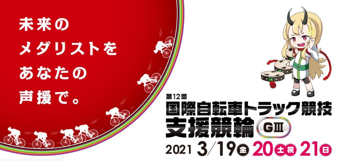 国際自転車トラック競技支援競輪2021(宇都宮競輪G3)の予想!レジェンド神山雄一郎が52歳のパワフル激走!