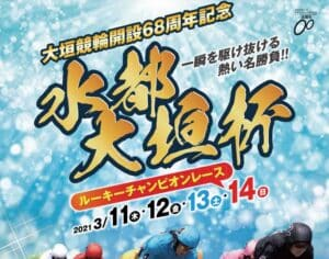 水都大垣杯2021(大垣競輪G3)の予想!浅井康太が中部の筆頭として進撃する!