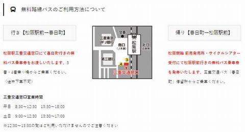 松阪競輪場への電車&無料バスでのアクセス
