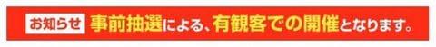 ウィナーズカップ2021(松阪競輪G2)のアクセスと入場事前申し込み限定情報