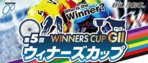 ウィナーズカップ2021(松阪競輪G2)の予想!松浦悠士の連覇危うし!?最強メンバーが勢ぞろい!