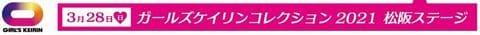 ウィナーズカップ2021(松阪競輪G2)の最終日にはガールズケイリンコレクション2021松阪ステージも開催