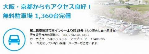 奈良競輪場への自動車でのアクセス