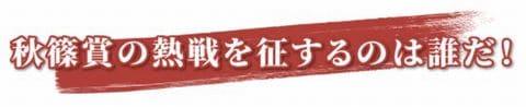 施設整備等協賛競輪 秋篠賞2021(奈良競輪G3)の出場選手