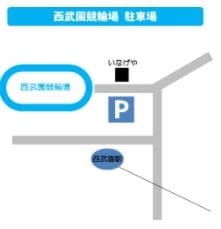 西武園競輪場への自動車でのアクセス