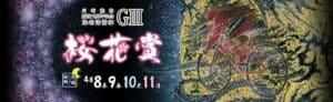 桜花賞・海老澤清杯2021(川崎競輪G3)の予想!地元の郡司浩平か、復調の清水裕友か!?