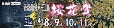 桜花賞・海老澤清杯2021(川崎競輪G3)のレース展望