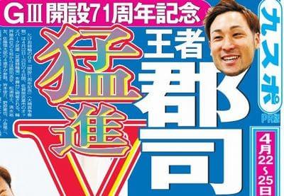 大楠賞争奪戦2021(武雄競輪G3)の出場選手