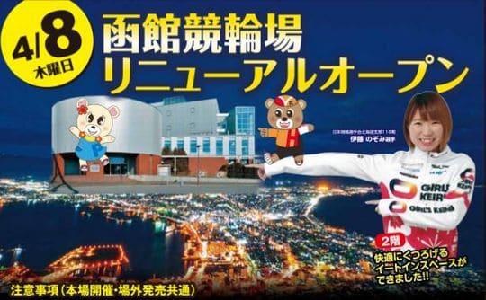 五稜郭杯争奪戦2021(函館競輪G3)が行われる函館競輪場の特徴