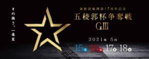 五稜郭杯争奪戦2021(函館競輪G3)の予想!「ダービー王」松浦悠士がやってくる!