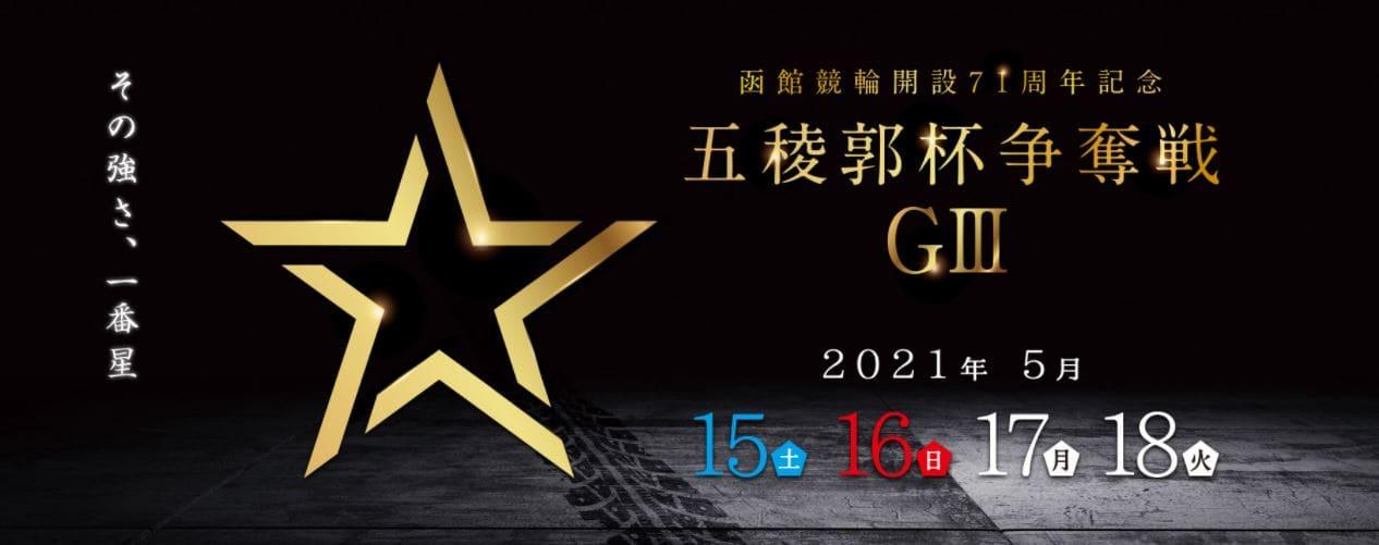 五稜郭杯争奪戦2021(函館競輪G3)の予想!「ダービー王」松浦悠士もやってくる!