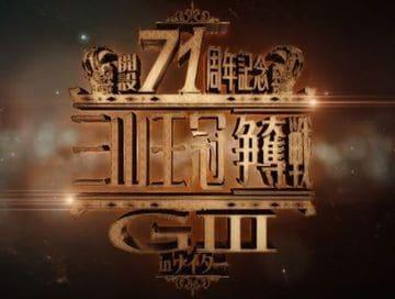 三山王冠争奪戦2021(前橋競輪G3)の出場選手