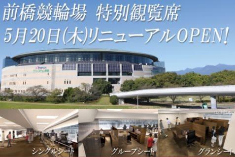 三山王冠争奪戦2021(前橋競輪G3)が行われる前橋競輪場の特徴