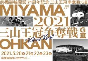 三山王冠争奪戦2021(前橋競輪G3)の予想!太田竜馬の復活走の可能性は十分だ!