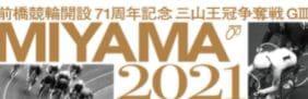 三山王冠争奪戦2021(前橋競輪G3)のレース展望