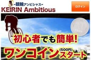 「競輪アンビシャス」は低投資で月間30万円の利益を目指せる!評判やレース結果を検証