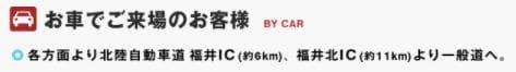福井競輪場への自動車でのアクセス
