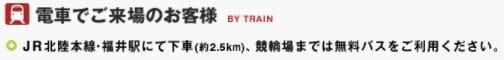福井競輪場への電車&無料バスでのアクセス