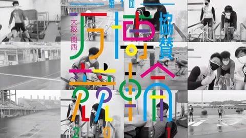大阪・関西万博協賛競輪2021(福井競輪G3)の出場選手