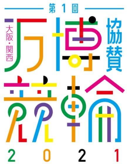 大阪・関西万博協賛競輪2021(福井競輪G3)の予想!拡大したG3は鷲田佳史が狙い目か!?