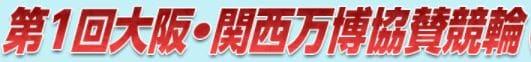 大阪・関西万博協賛競輪2021(福井競輪G3)の詳細情報