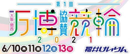 大阪・関西万博協賛競輪2021(福井競輪G3)の予想で重要な選手紹介
