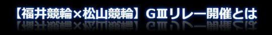 大阪・関西万博協賛競輪2021(福井競輪G3)と国際自転車トラック競技支援競輪2021(松山競輪G3)のG3リレー開催について