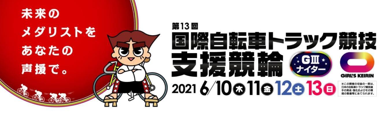 国際自転車トラック競技支援競輪2021(松山競輪G3)の予想!町田太我に絶好のチャンス!