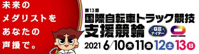 国際自転車トラック競技支援競輪2021(松山競輪G3)の予想で重要な選手紹介