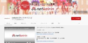 netkeirinのYouTubeチャンネルで競輪の予想精度を上げよう!