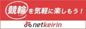 netkeirinのおすすめ記者を紹介!質の高い記事を読もう